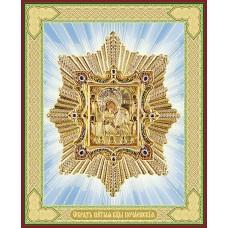 Почаевская ИБМ «Сияние»