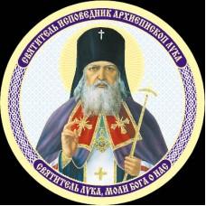 Лука Святитель