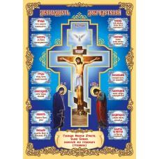 12 добродетелей