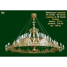 Паникадило 1 ярус - 84 свечи