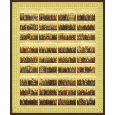 Всех святых календарь