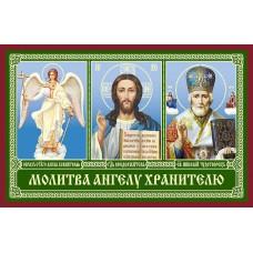 Молитва Ангелу Хранителю