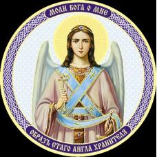 Ангел поясной