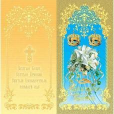 Свидетельство о венчании