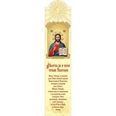Закладка книжная с молитвой до и после чтения Евангелия