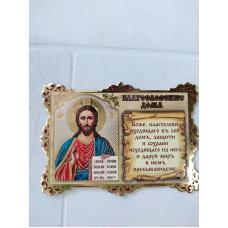 Благословление дома (Спаситель)