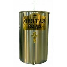 Бак для Святой воды 150 литров