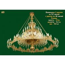 Паникадило 2 яруса - 117 свечей