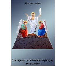 Голгофа воскресение